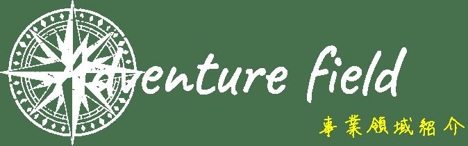 事業領域紹介 Adventure field