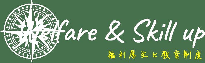 福利厚生と教育制度 Welfare & Skill up