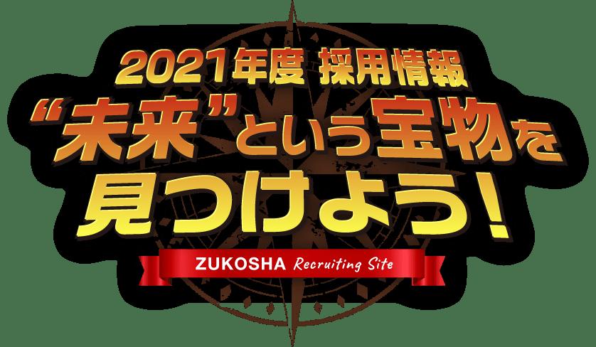 """2021年度 採用情報 """"未来""""という宝物を見つけよう!ZUKOSHA Recruiting Site"""