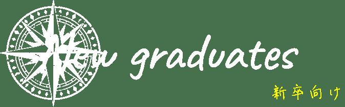 新卒向け New graduates