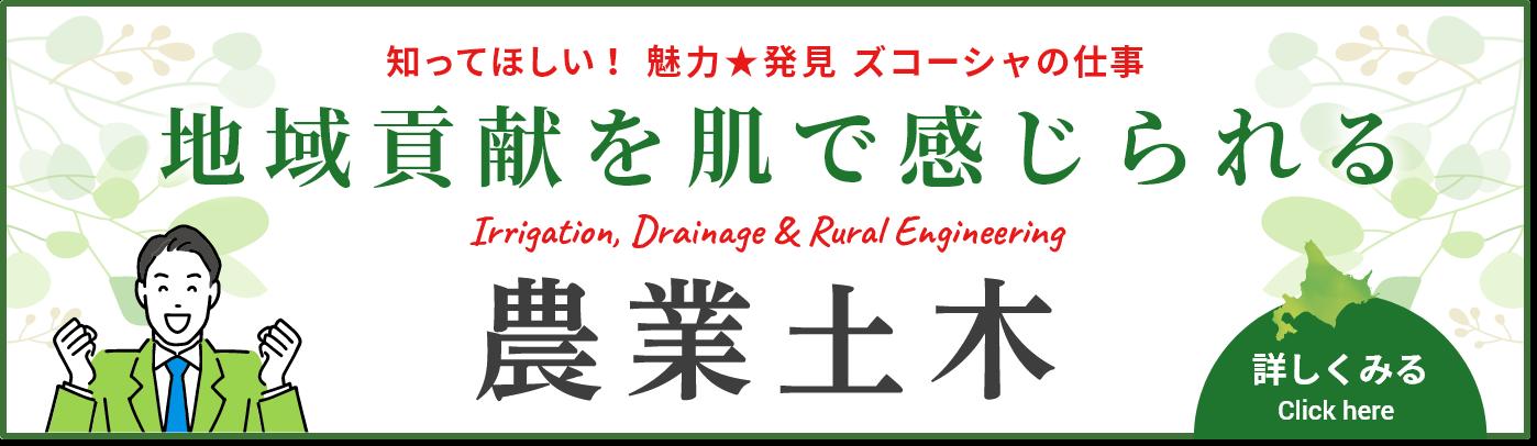地域貢献を肌で感じられる農業土木