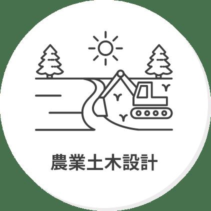 農業土木設計