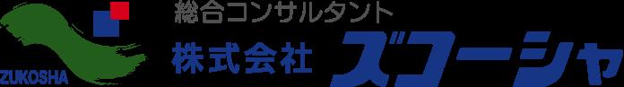 総合コンサルタント 株式会社ズコーシャ