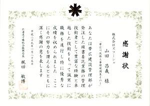 帯広川改修工事環境調査その1