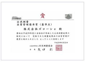 平成28年度 公共測量・品質管理優秀賞(基準点)