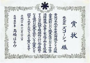 北海道なでしこ応援企業表彰
