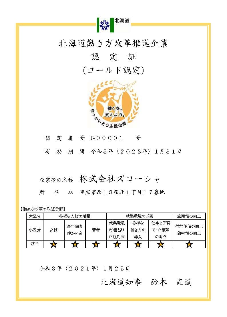 北海道働き方改革推進企業認定証(ゴールド認定)