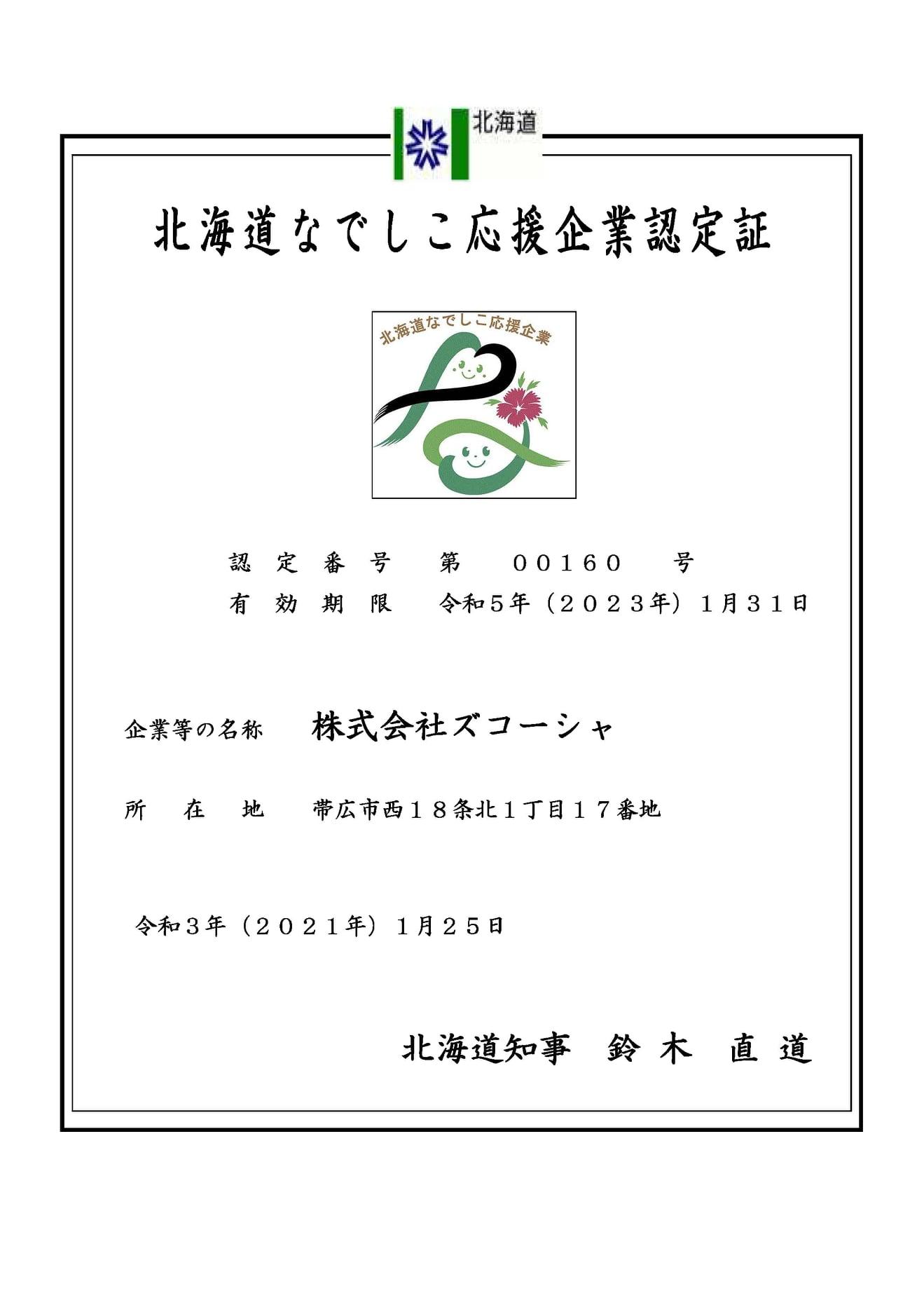 北海道なでしこ応援企業認定証