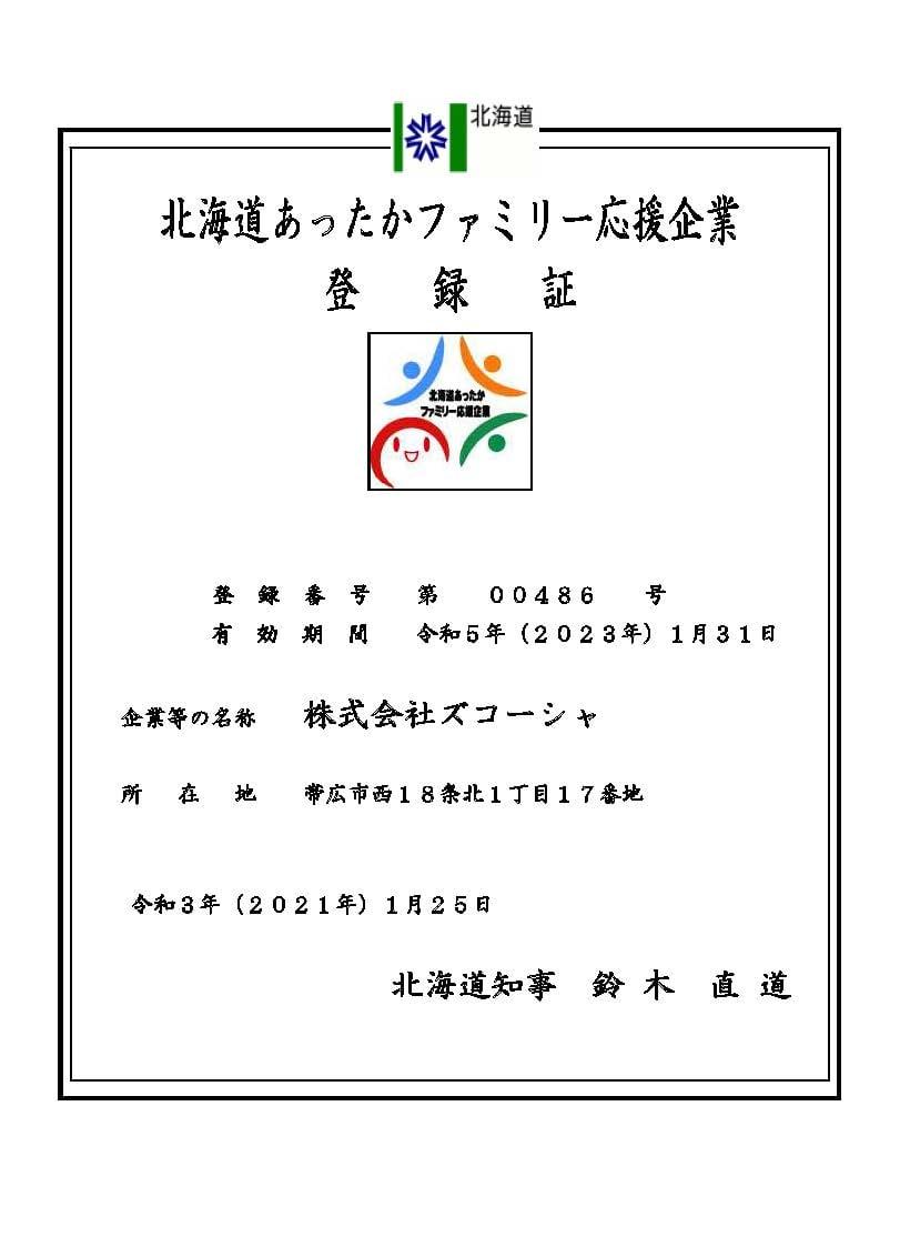 北海道あったかファミリー応援企業登録証