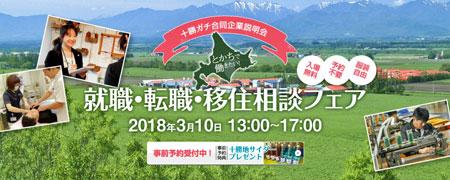 十勝ガチ合同企業説明会に参加します!