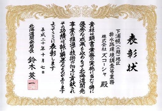 北海道開発局長より「2008年度優良工事等表彰」を受賞いたしました